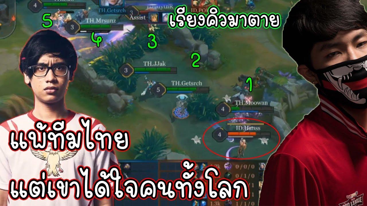 เกมนี้ไทยชนะ แต่ทำไมคนทั้งโลกถึงตบมือให้ hanss จากอินโดนีเซียมาดูกัน?