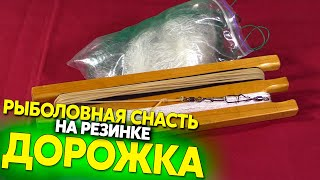 "Рыболовная снасть ""Дорожка"" / Fishing tackle ""Path"""