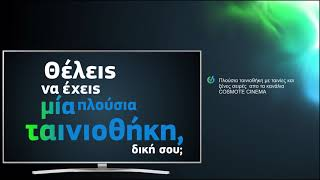 COSMOTE Hints & Tips - COSMOTE TV Υπηρεσίες On Demand