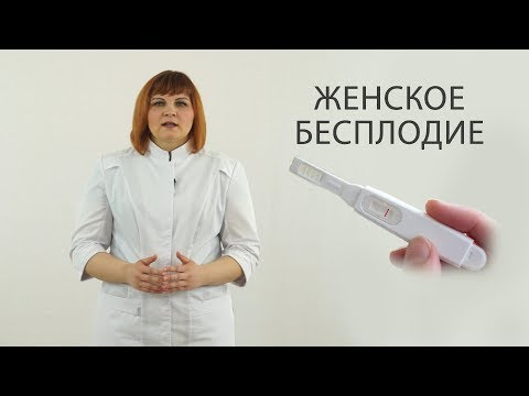 женское бесплодие (причины, диагностика)