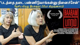 national-film-award-winner-priya-krishnaswamy-exclusive-interview-baaram-hindu-tamil