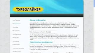 Быстрая и Бесплатная Накрутка лайков, подписчиков, репостов ВК(Ссылка для регистрации - http://prbomb.ru/?ref=216154178 Узнайте как накрутить подписчиков вконтакте. С помощью турболай..., 2013-08-08T11:06:05.000Z)