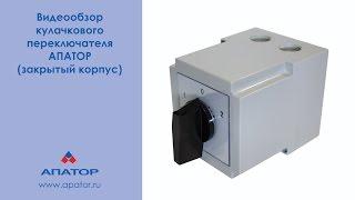 Обзор  4G PK Apator(Видеообзор закрытого переключателя (IP55). Последовательность монтажа кулачкового переключателя Апатор..., 2016-05-04T10:40:37.000Z)
