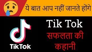 Tik Tok Success Story In Hindi  Musically History