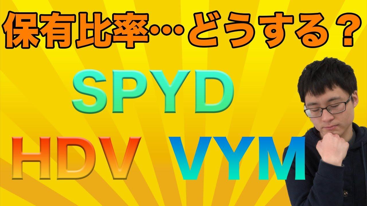 【VYM】【HDV】【VIG】比較 米国高配当株式系 ...