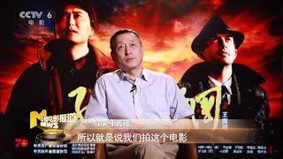 《红星照耀中国》真实还原历史 导演希望带给青少年更多思考【中国电影报道 | 20190816】