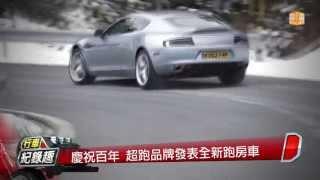 驚艷一世紀 Aston Martin全新Rapide S上市