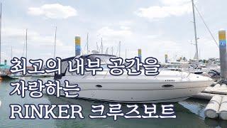 [스타보트] 2005 RINKER 320