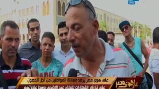 على هوى مصر |  شاهد مدى معاناة المواطنين في حجز تذاكر القطارات في العيد
