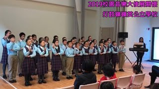 Publication Date: 2019-04-25 | Video Title: 2019校園音樂大使展關懷 - 打鼓嶺嶺英公立學校
