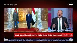 بعد استقبال السيسي للرئيس  الاريتري.. الديهي يوضح أهميتها لمصر والمنطقة ودورها في ملف سد النهضة