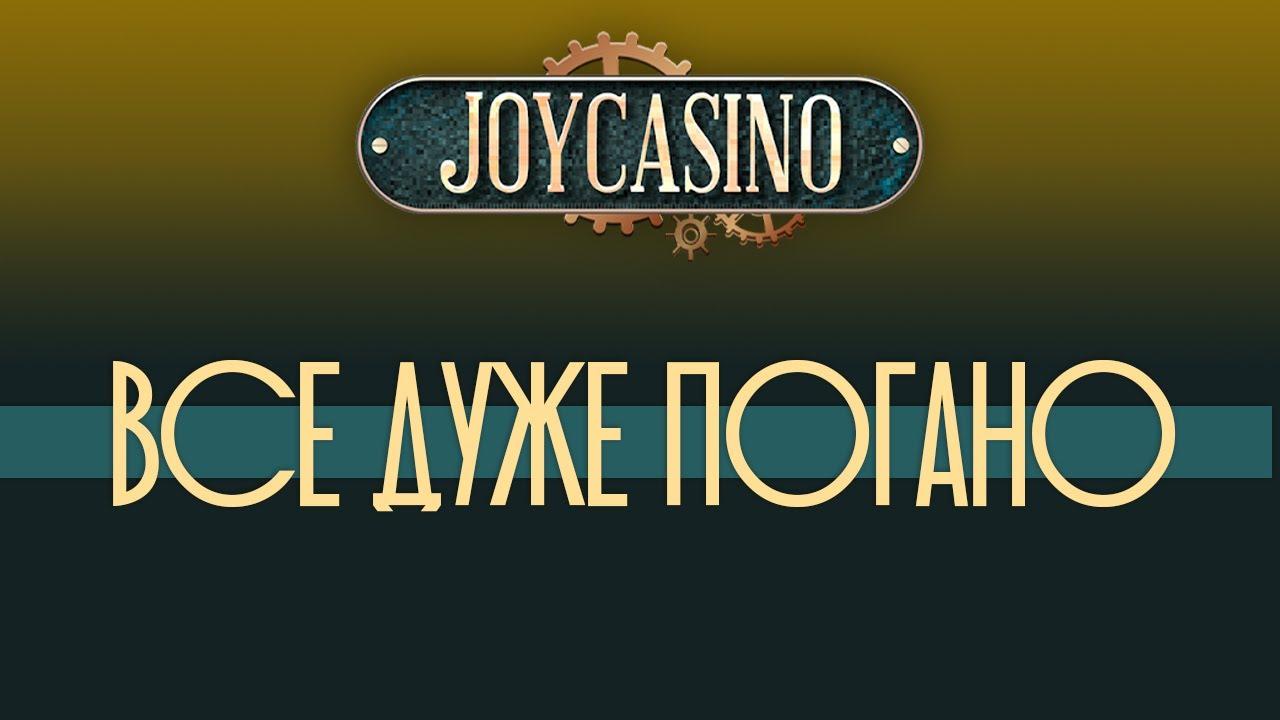обзор joycasino джойказино