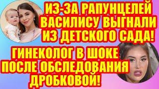 Дом 2 Свежие новости и слухи! Эфир 10 НОЯБРЯ 2019 (10.11.2019)
