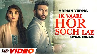 Ikk Vaari Hor Soch Lae (VO Video) | Harish Verma | Jaani | B Praak | Latest Punjabi Song 2021