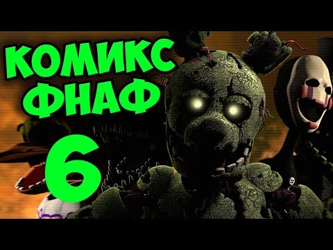 КОМИКС FNAF 3 ► Five Nights At Freddy's # 6