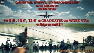 Can 8th Pass, 10th Pass, 12th Pass or Graduates go to Abroad on WORK VISA? - STS Vlog