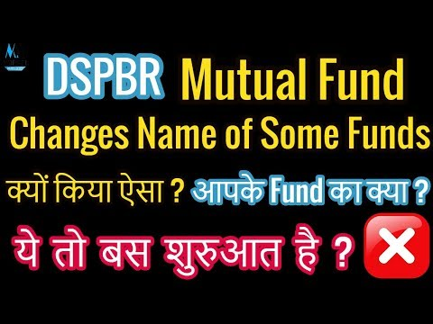 DSPBR Mutual Fund changes NAME of some Schemes | Mutual Fund Categorization and Rationalization