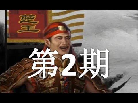 三国全战:八王之乱 第2期:汉中争夺战