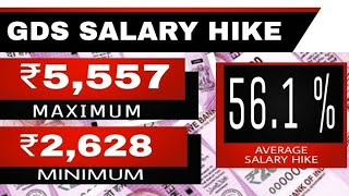 GDS SALARY HIKE I आपकी  वेतन वृद्धि कितनी हुई है देखे I GDS OFFICIAL