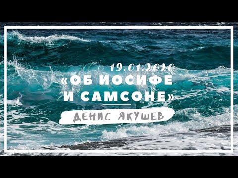 """Проповедь - Денис Якушев - """"Об Иосифе и Самсоне"""" (19.01.2020)"""