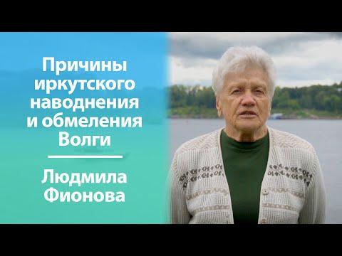 Причины иркутского наводнения и обмеления Волги #ЛюдмилаФионова #Комитет100