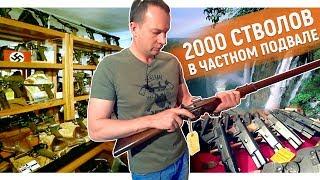 Коллекция уникального оружия. 2000 стволов в подвале. Водопад Виктория