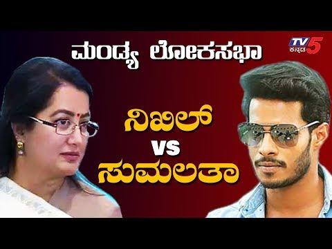 ನಿಖಿಲ್ vs ಸುಮಲತಾ | Nikhil Kumaraswamy | TV5 Kannada