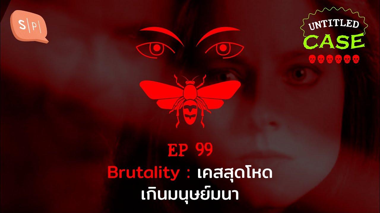 Brutality เคสสุดโหดเกินมนุษย์สุดมนา   Untitled Case EP99