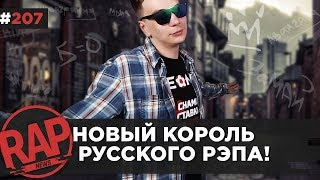 Гнойный и Замай vs. вДудь | SID х RAM воссоединяются | Макс Корж | Boulevard Depo #RapNews 207