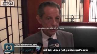 مصر العربية |  بدراوى لـ