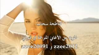 ♫♫ ترجمة Demi Lovato - Skyscraper ديمي لوفاتو - ناطحة سحاب ♫♫