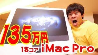 135万円!18コアiMac Proがきたぁ!!!