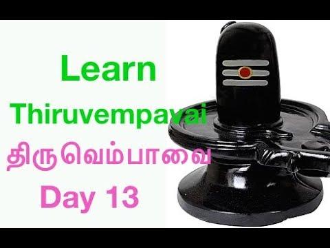 Learn Thiruvempavai திருவெம்பாவை முழுதும்Day 13 with Lyrics/Revathy Sankaran