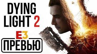 Dying Light 2 — Паркур живых мертвецов (Превью / Preview)