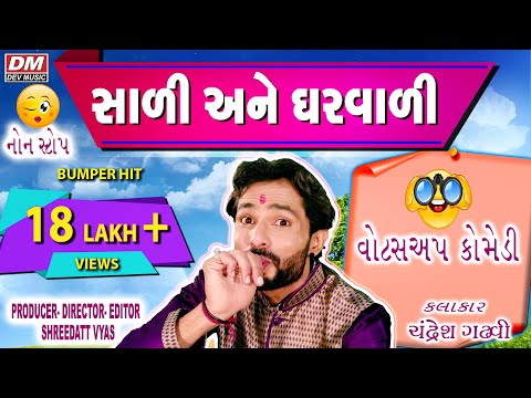 Chandresh Gadhvi Latest Comedy  Gujarati New Jokes on Husband Wife