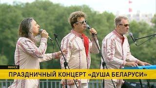 Праздничный концерт «Душа Беларуси»: о чем поют беларусы на крыше?