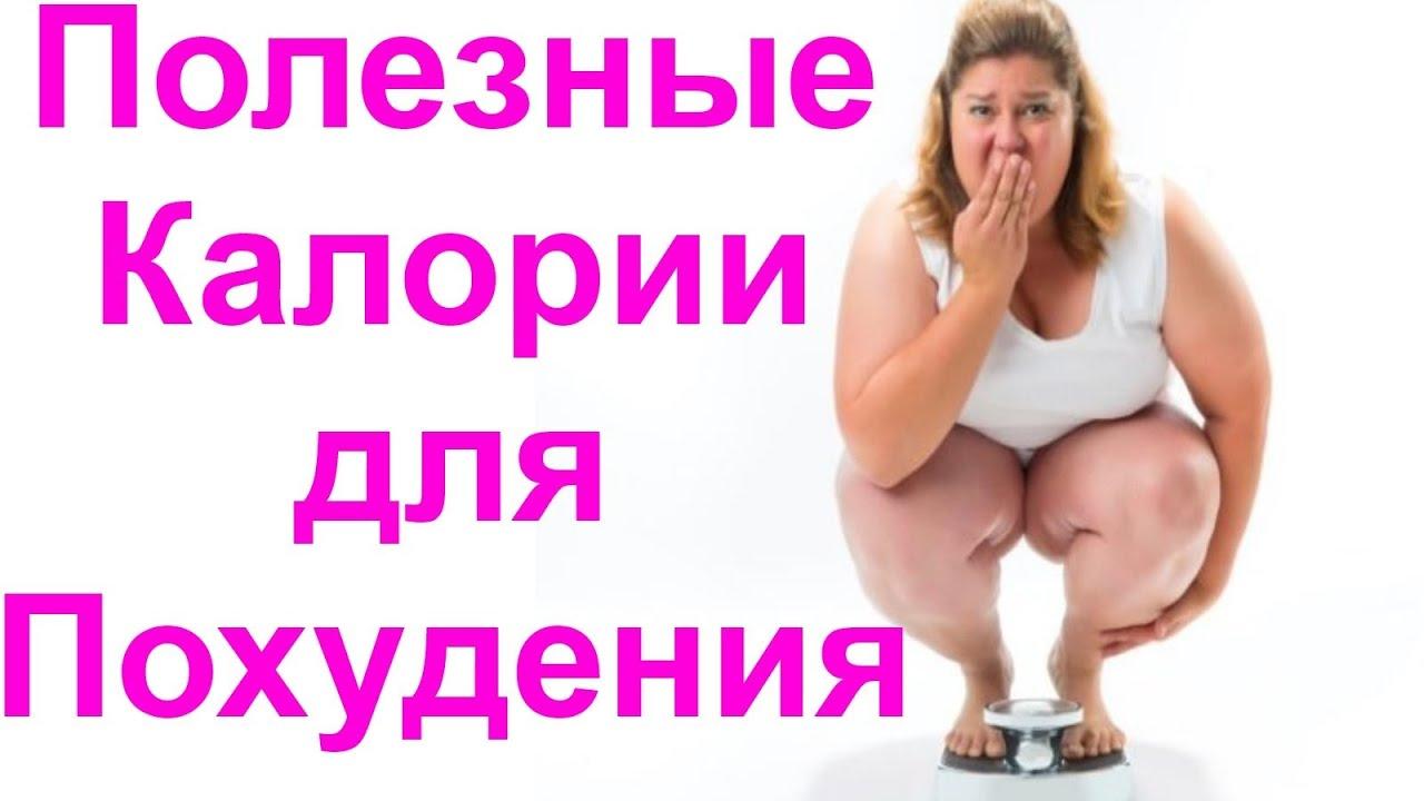как быстро похудеть на правильном питании