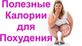 Что съесть чтобы похудеть: овощи и фрукты, помогающие сбросить вес, похудеть быстро и легко