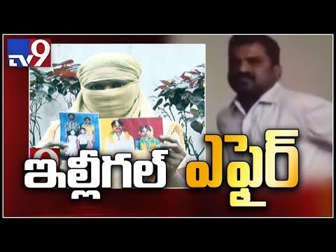 Husband illegal affair caught by wife in Jagadgirigutta || Hyderabad - TV9