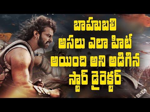 Star director asks how Baahubali was a hit || #Baahubali2 || #Prabhas || #SSRajamouli