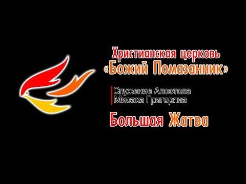 20.04.2019 Misak Grigoryan - Live Erevan