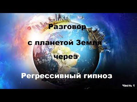Разговор с планетой Земля через регрессивный гипноз Часть 1