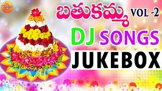 Latest Bathukamma Dj Songs | Telangana Bathukamma Dj Songs | 2017 Bathukamma Dj Songs | Folk Dj song