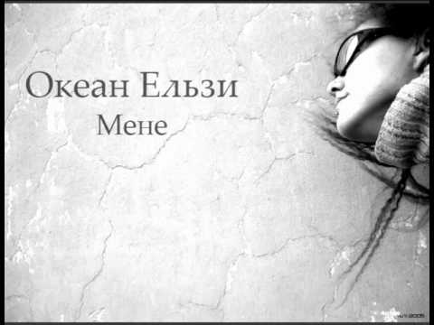 Клип Океан Ельзи - Мене