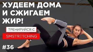 ПОХУДЕТЬ ДОМА? СЖЕЧЬ ЖИР? Делай эти упражнения для похудения