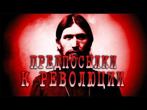 История СССР. Предпосылки к революции | КРАСНЫЙ ВЕК №1