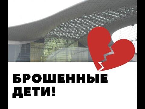 Мужчина оставил двоих детей с запиской в аэропорту Шереметьево