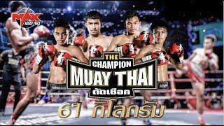 The Champion Muay Thai - 4 Man Tournament July 21st, 2018