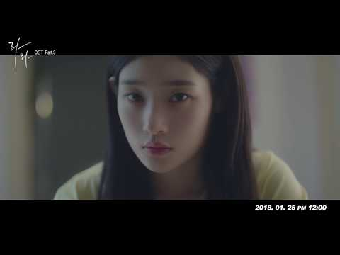 [Teaser] 산이(San E) - '불행했음 좋겠다 (With 전상근)' LA.LA OST Part.3