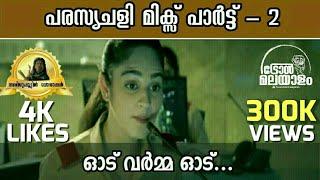 Parasya Chali Mix Part - 2 | Malayalam Ads Mix | Troll Malayalam | Jishnu JV